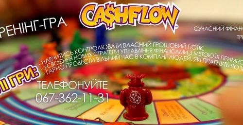 Фінансова гра
