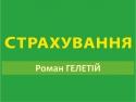 Страховий брокер Роман Гелетій